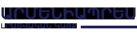 Armlur – Լուրեր Հայաստանից